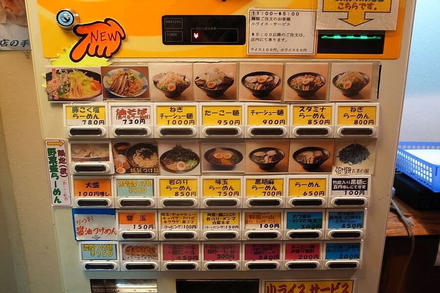 Order Food from a Vending Machine